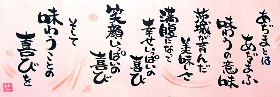 あぢまとはあぢまふ、味わうの意味。茨城が育んだ美味しさ、満腹になって幸せいっぱいの喜び、笑顔いっぱいの喜び。 そして味わうことの喜びを。