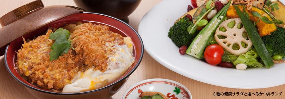 ランチ人気No.1 8種の健康サラダと選べるかつランチ